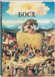 Книга Иероним Босх. Триптихи