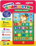 Игровой планшетик Азбукварик 'Весёлые знания'