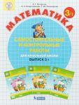Книга Математика. 3 класс. Самостоятельные и контрольные работы. Выпуск 3. Вариант 1