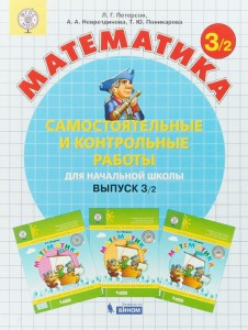 Книга Математика. 3 класс. Самостоятельные и контрольные работы. Выпуск 3. Вариант 2