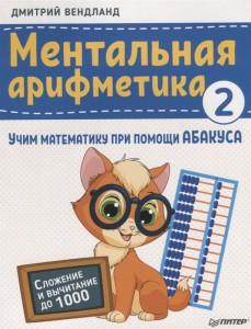Книга Ментальная арифметика 2. Учим математику при помощи абакуса. Сложение и вычитание до 1000