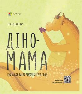 Книга Діно-мама. Книга важливих роздумів перед сном