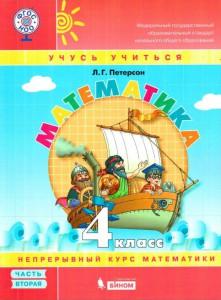 Книга Математика. 4 класс. Учебное пособие. В 3-х частях. Часть 2