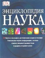Книга Наука