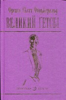 Книга Великий Гетсбі