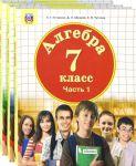 Книга Алгебра. 7 класс. Учебник. Комплект в 3-х частях