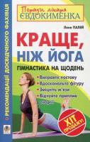 Книга Краще, ніж йога. Гімнастика на щодень