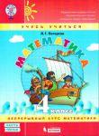 Книга Математика. 4 класс. Учебное пособие. В 3-х частях. Часть 3