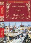 Книга Мастер и Маргарита