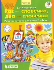 Книга Раз - словечко, два - словечко. Рабочая тетрадь для детей 3-4 лет