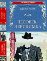 Книга Человек-невидимка