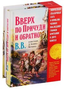 Книга Вверх по Причуди и обратно. Вниз по Причуди (комплект из 2 книг)