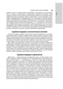 фото страниц Судебная медицина #5