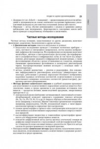 фото страниц Судебная медицина #4