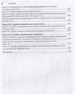 фото страниц Судебная медицина #10