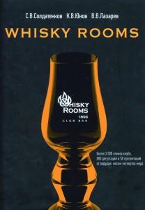 Книга Whisky Rooms