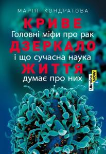 Книга Криве дзеркало життя. Головні міфи про рак, і що сучасна наука думає про них