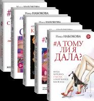 Книга Ника Набокова: все книги (суперкомплект из 5 книг)