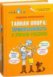 Книга Тайная опора: привязанность в жизни ребенка