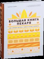 Книга Большая книга пекаря. Хлеб, бриоши, выпечка. Учимся готовить шедевры