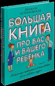 Книга Большая книга про вас и вашего ребенка