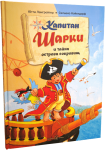 фото страниц Капитан Шарки (суперкомплект из 5 книг) #3