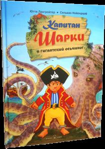 фото страниц Капитан Шарки (суперкомплект из 5 книг) #6