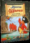 фото страниц Капитан Шарки (суперкомплект из 5 книг) #2
