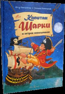 фото страниц Капитан Шарки (суперкомплект из 5 книг) #5