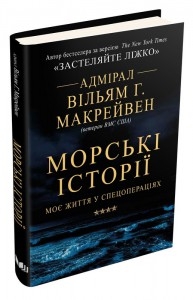 Книга Морські історії. Моє життя у спецопераціях