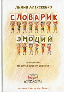 Книга Словарик эмоций