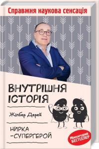 Книга Внутрішня історія. Нирка-супергерой