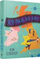 Книга 980 миль від дому