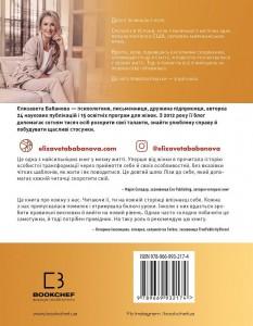 фото страниц До дзену на шпильках. Як створити нове життя й справу мрії з нуля #3