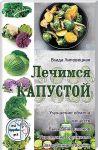 Книга Лечимся капустой