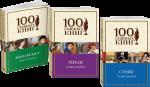 Книга Трилогия желания (суперкомплект из 3 книг)