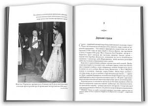 фото страниц Її Величність королева Єлизавета. Життя сучасного монарха #4