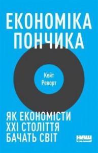 Книга Економіка пончика. Як економісти XXI століття бачать світ