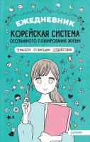Книга Ежедневник 'Корейская система осознанного планирования жизни. Мысли, эмоции, действия'