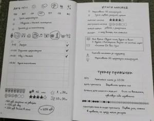 фото страниц Ежедневник 'Корейская система осознанного планирования жизни. Мысли, эмоции, действия' #5