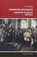 Книга Германия Бисмарка. Империя в центре Европы