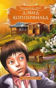 Книга Дэвид Копперфильд