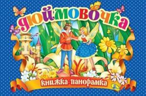 Книга Дюймовочка. Книжка-панорамка