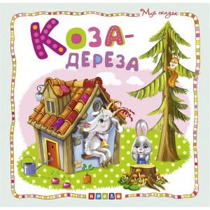 Книга Коза-дереза