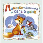 Книга Лисичка-сестричка и серый волк