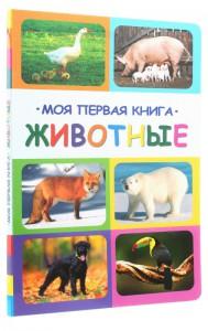 Книга Моя первая книга. Животные