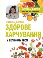 Книга Здорове харчування у великому місті