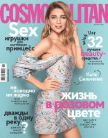 Книга Журнал 'Cosmopolitan' (Апрель 2020)