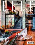 Книга Журнал 'Elle Decoration' (Апрель 2020)