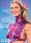 Книга Журнал 'Harper's Bazaar' (Апрель 2020)